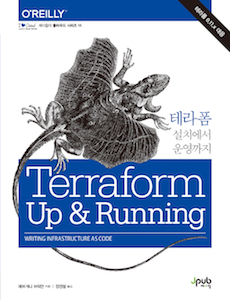 <em>Terraform: Up & Running</em> has been translated into Korean!